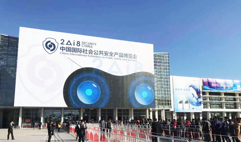 东软亮相 2018 北京安博会
